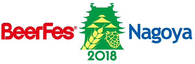 Beerfes nagoya 2018 for Japan craft beer association