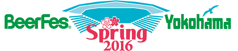 �r�A�t�F�X���lSpring2016 Great Japan Beer Festival Yokohama Spring 2016